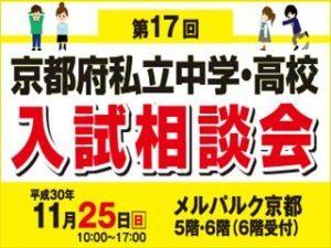 11/25 입시상담회 in メルパルク교토 개최