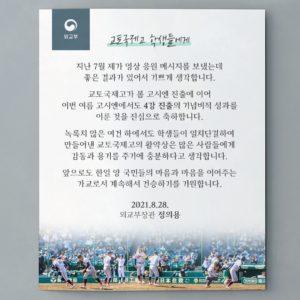 한국외교부에서 메시지를 주셨습니다
